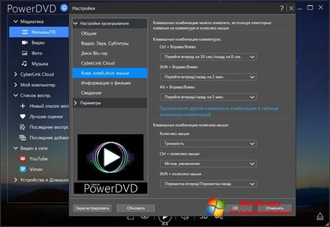 Capture d'écran PowerDVD pour Windows 7